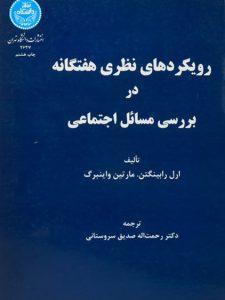 کتاب-رویکردهای-نظری-هفتگانه-در-بررسی-مسائل-اجتماعی،رابینگتن-۲
