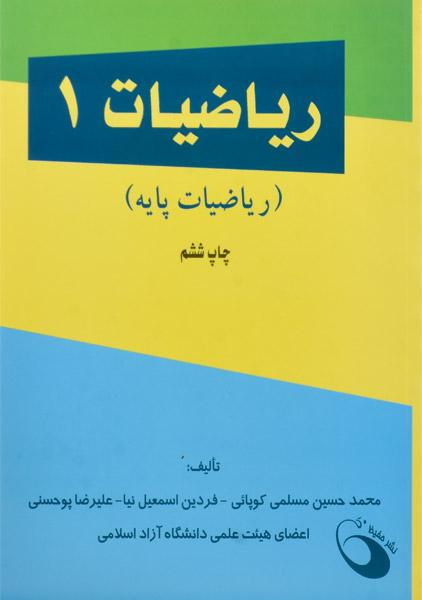 خرید کتاب ریاضیات 1 مسلمی کوپائی و اسمعیلنیا