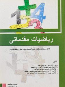 کتاب-ریاضیات-مقدماتی،ساعتی-۱