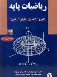 کتاب-ریاضیات-پایه،نیکوکار-۲
