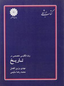 کتاب-زبان-انگلیسی-تخصصی-در-تاریخ،افضل