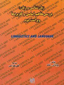کتاب-زبان-شناسی-و-زبان-بررسی-مفاهیم-اساسی-و-کاربردها،فالک-۳