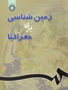 کتاب-زمین-شناسی-برای-جغرافیا،اسدیان-۲
