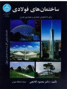 کتاب-ساختمان-های-فولادی،گلابچی-۲