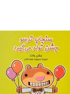 کتاب-سنجاب-ترسو-جشن-تولد-می-گیرد،آفرینگان