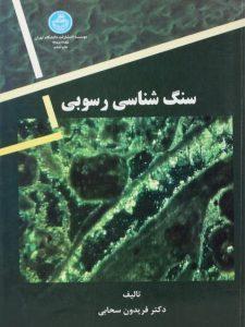 کتاب-سنگ-شناسی-رسوبی،سحابی-۱