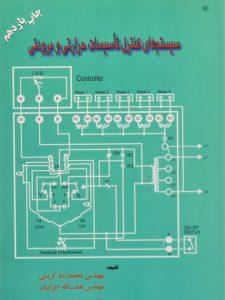 کتاب-سیستم-های-کنترل-تأسیسات-حرارتی-و-برودتی،کریمی-۱