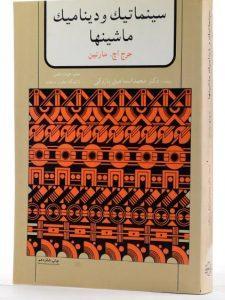 کتاب-سینماتیک-و-دینامیک-ماشینها،مارتین-پازوکی-۳