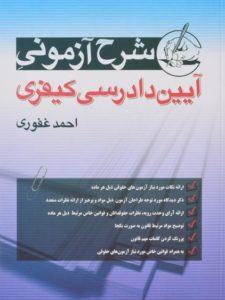 کتاب-شرح-آزمونی-آیین-دادرسی-کیفری،غفوری-۲
