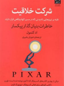 کتاب-شرکت-خلاقیت،اد-کتمول-۲