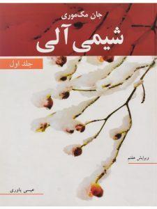 کتاب-شیمی-آلی-جلد-اول،مک-موری-یاوری-۲