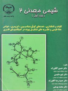 کتاب-شیمی-معدنی-۲-جلد-اول،آقابزرگ-۲