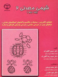 کتاب-شیمی-معدنی-۲ جلد دوم،آقابزرگ (۳)