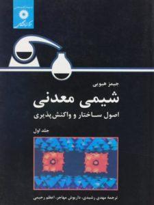 کتاب-شیمی-معدنی-اصول-ساختار-و-واکنش-پذیری-جلد-اول،هیویی-۲