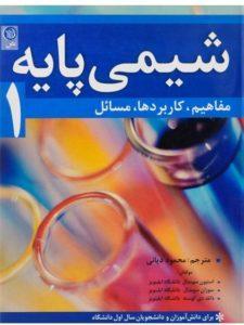 کتاب-شیمی-پایه-۱،سومدال-۲
