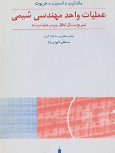 کتاب-عملیات-واحد-مهندسی-شیمی،اسمیت-۲