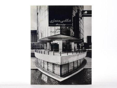 کتاب-عکاسی-معماری،بوش-۱