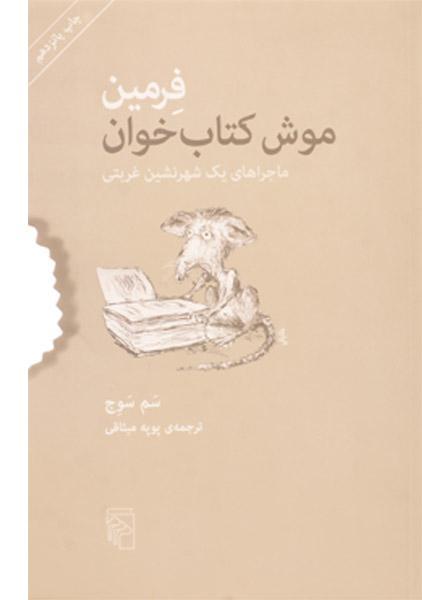 خرید کتاب فرمین موش کتابخوان