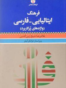 کتاب-فرهنگ-ایتالیایی-فارسی،زین-الدین-۳