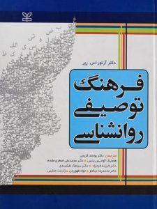 کتاب-فرهنگ-توصیفی-روانشناسی،ربر-۲