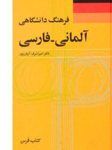 کتاب-فرهنگ-دانشگاهی-آلمانی-فارسی،آریان-پور-۳