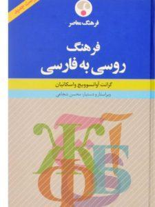 کتاب-فرهنگ-روسی-به-فارسی،واسکانیان-۳