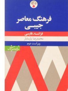کتاب-فرهنگ-معاصر-جیبی-فرانسه-فارسی،پارسایار-۳