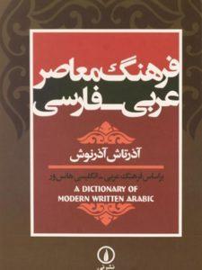 کتاب-فرهنگ-معاصر-عربی-فارسی،آذرنوش-۳