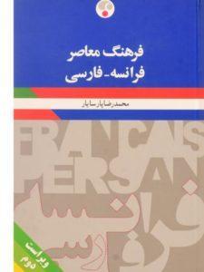 کتاب-فرهنگ-معاصر-فرانسه-فارسی،پارسایار-۳