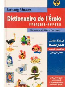 کتاب-فرهنگ-معاصر-مدرسه-فرانسه-فارسی،پارسایار-۳