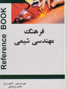 کتاب-فرهنگ-مهندسی-شیمی،زارع-۲