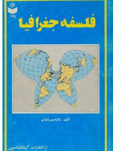 کتاب-فلسفه-جغرافیا،شکوئی