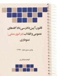 کتاب-قانون-آیین-دادرسی-دادگاه-های-عمومی-و-انقلاب-نموداری،مختاری