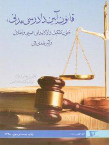 کتاب-قانون-آیین-دادرسی-مدنی،شمس-۲