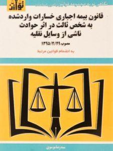 کتاب-قانون-بیمه-اجباری-خسارات-وارد-شده-به-شخص-ثالث-در-اثر-حوادث-ناشی-از-وسایل-نقلیه،موسوی
