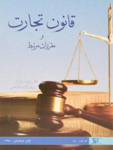 کتاب-قانون-تجارت-و-مقررات-مرتبط،شمس-۲