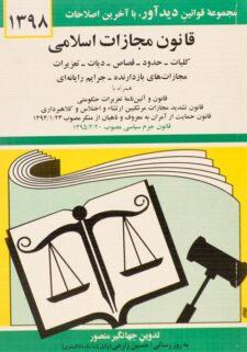 کتاب-قانون-مجازات-اسلامی،منصور-۲