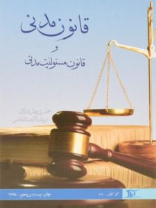 کتاب-قانون-مدنی-و-قانون-مسئولیت-مدنی،شمس-۲