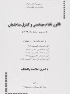 کتاب-قانون-نظام-مهندسی-و-کنترل-ساختمان،وزارت-راه-و-شهرسازی-۱