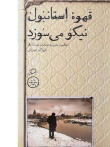 کتاب-قهوه-استانبول-نیکو-می-سوزد،شیروانی-۲