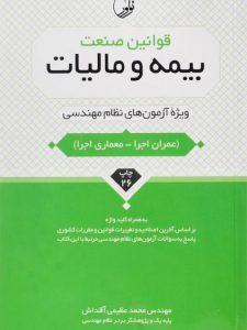 کتاب-قوانین-صنعت-بیمه-و-مالیات-ویژه-آزمون-های-نظام-مهندسی،عظیمی-۱