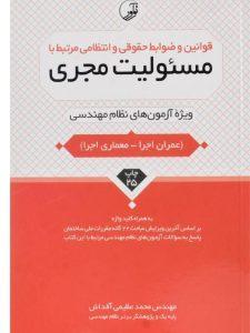 کتاب-قوانین-و-ضوابط-حقوقی-و-انتظامی-مرتبط-با-مسئولیت-مجری-ویژه-آزمون-های-نظام-مهندسی،عظیمی-۱