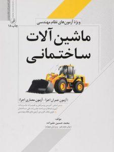 کتاب-ماشین-آلات-ساختمانی،علیزاده-۱