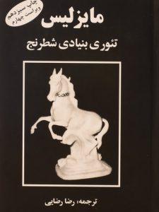 کتاب-مایزلیس-تئوری-بنیادی-شطرنج،رضایی-۲
