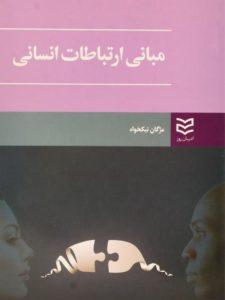 کتاب-مبانی-ارتباطات-انسانی،نیکخواه-۲