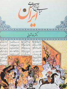 کتاب-مبانی-تاریخ-اجتماعی-ایران،شعبانی-۱