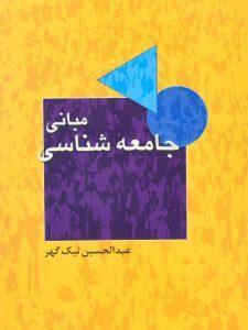 کتاب-مبانی-جامعه-شناسی،نیک-گهر-۲