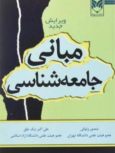 کتاب-مبانی-جامعه-شناسی،وثوقی-۲