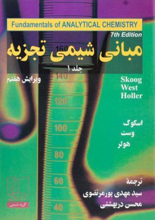 خرید کتاب مبانی شیمی تجزیه 1 اسکوگ پورمرتضوی