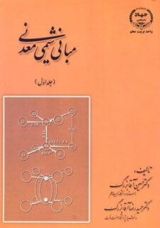 کتاب-مبانی-شیمی-معدنی-جلد-اول،آقابزرگ-۲